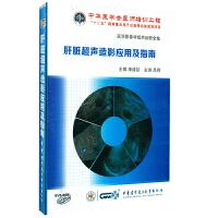 新华书店正版 肝脏超声造影应用及指南DVD-ROM