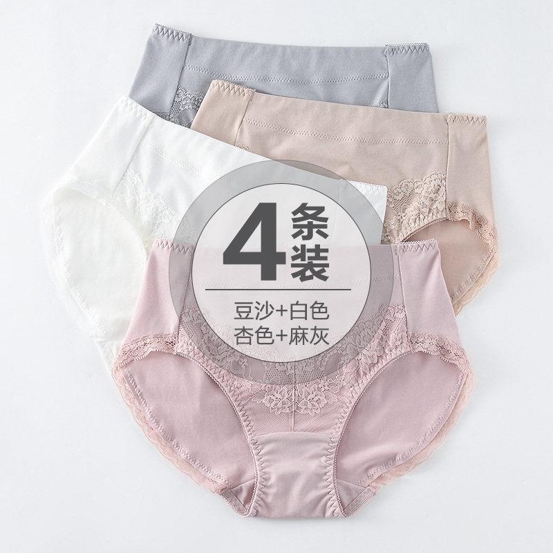 4条中腰高腰女士内裤纯棉裆三角裤莫代尔棉质面料蕾丝边纯色裤头 发货周期:一般在付款后2-90天左右发货,具体发货时间请以与客服协商的时间为准