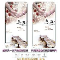 苹果 iPhone6plus iPhone6splus 5.5英寸 钢化彩膜保护套 全覆盖钢化膜 钢化玻璃膜 防爆膜