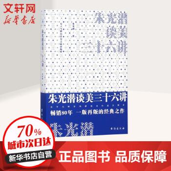 朱光潜谈美三十六讲 台海出版社 【文轩正版图书】