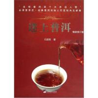 迷上普洱 石昆牧 著 9787511713865 中央��g出版社