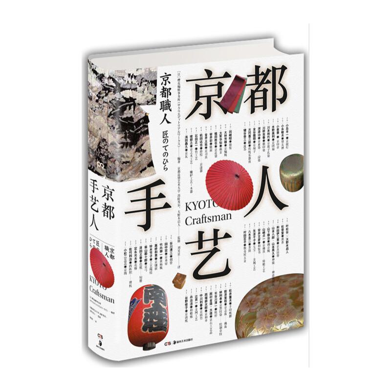京都手艺人50种传统工艺、52位艺匠。工艺工序深度解读、手艺人的日常,完整记录。