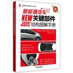 新能源汽车关键部件结构图解手册