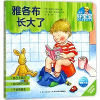 雅各布长大了 长江少年儿童出版社