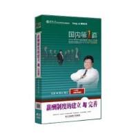 薪酬制度的建立与完善 徐沁 中智信达 4VCD 企业学习光盘 培训视频讲座