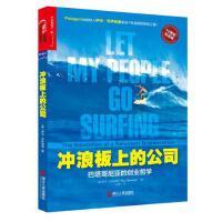 冲浪板上的公司:巴塔哥尼亚的创业哲学(10周年纪念版) 伊冯・乔伊纳德 (Yvon Chouinard) 浙江人民出版