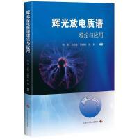 辉光放电质谱理论与应用 上海科学技术出版社