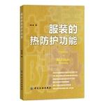 服装的热防护功能 朱方龙 中国纺织出版社