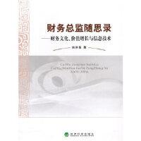 财务总监随思录――财务文化、价值增长与信息技术,林洪美,经济科学出版社9787505897991
