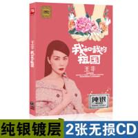 正版王菲cd专辑经典歌曲 我和我的祖国 汽车载光盘唱片音乐碟片