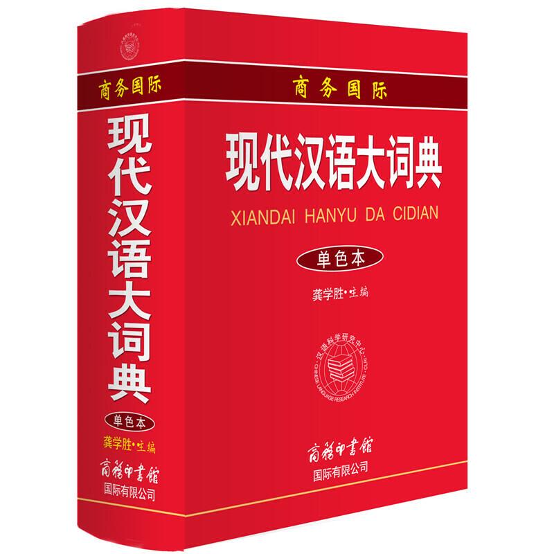 商务国际现代汉语大词典收词侧重语文性,兼收部分常见百科词语,字形、词形、注音等全面贯彻国家语言文字规范 释义准确,注重语境和功能解释 。