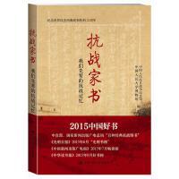 抗战家书:我们先辈的抗战记忆――2015中国好书