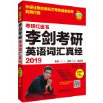 苹果英语考研红皮书:2019李剑考研英语词汇真经