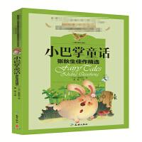 小巴掌童话 张秋生佳作精选(儿童彩图注音版) 禹南 主编