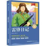 雷锋日记 福建教育出版社出版社有限责任公司