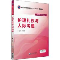 护理礼仪与人际沟通 中国医药科技出版社