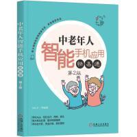 中老年人智能手机应用快易通 第2版 王红卫 等 机械工业出版社 9787111612827