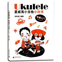 Ukulele 夏威夷小吉他小白书 快速入门 张松涛 著 从零基础起步学习基本乐理和热门乐曲 吉他练习教程图书 广西师