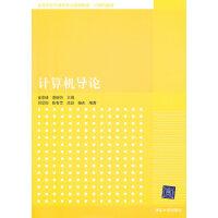 【旧书二手书8成新】计算机导论 奚李峰 清华大学出版社 9787302256847