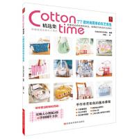 Cotton time精选集:77款时尚简单的布艺包包 日本主妇与生活社,何凝一 河南科学技术出版社