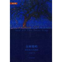 众树歌唱:欧美现代诗100首,(美)庞德 ,叶维廉,人民文学出版社9787020078196