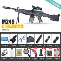 儿童玩具枪电动连发M249大菠萝水弹抢男孩绝地吃鸡全套装备机关枪