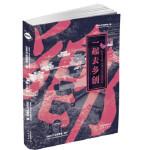 【新书店正版】一起去乡创,SMART度假产业冒险平台,北京出版社9787200125160