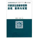 行政诉讼法教学指导:法规、案例与试题