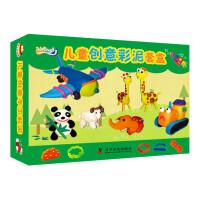 儿童创意手工彩泥(小手捏捏玩具书,捏出一个独属于你的世界!)