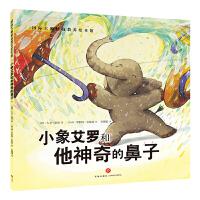 国际大师情商教养绘本馆-小象艾罗和他神奇的鼻子 0-3-6岁幼儿童启蒙早教亲子绘本宝宝睡前故事书