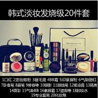 彩妆套装新款美妆品组合礼品新品彩妆灰姑娘学生16件套12件套上新