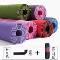 瑜伽垫防滑6mm加长瑜珈垫子初学者健身垫三件套男女运动垫