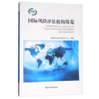国际风险评估机构纵览 9787502645069 国家食品安全风险评估中心 中国质检出版社(原中国计量出版社)