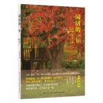封面有磨痕-QD-园居的一年 兔毛爹 9787535298089 枫林苑图书专营店