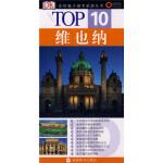 【旧书二手书9成新】单册售价 TOP10全球魅力城市旅游丛书:维也纳 [英] 雷德哥,[奥地利] 佐伊希,刘春芳 97
