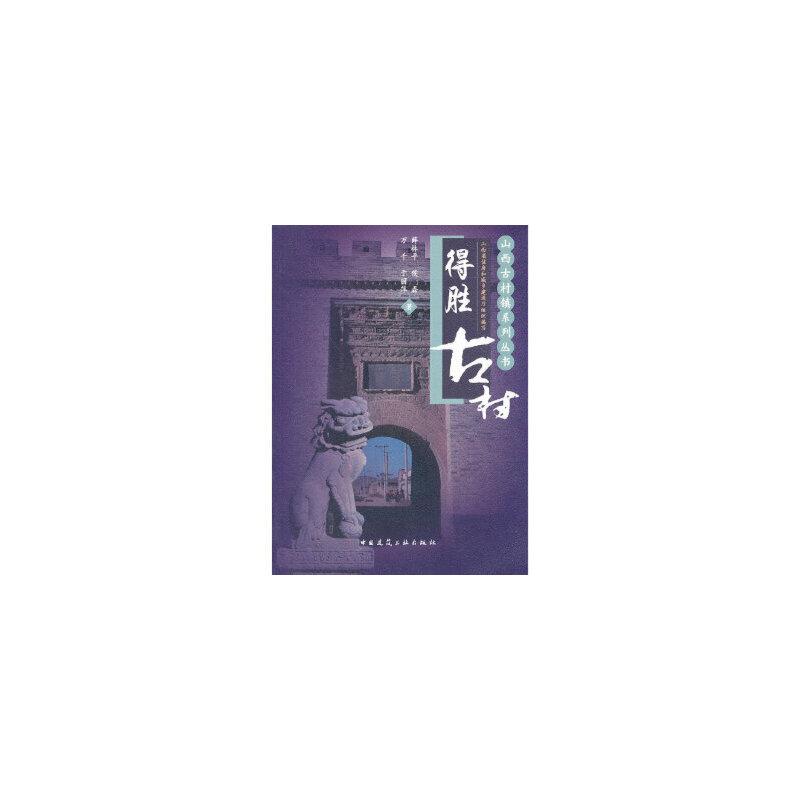 【新书店正版】得胜古村,薛林平 ... [等],中国建筑工业出版社9787112144617 【新书店购书无忧有保障】有问题随时联系或咨询在线客服
