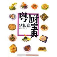 粤厨宝典-砧板篇