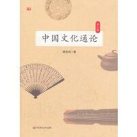 中国文化通论 (第二版)