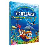 荒野挑战2:探秘大堡礁
