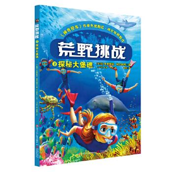 荒野挑战2:探秘大堡礁 (冒险升级,绝境求生!《神奇校车》作者克里斯廷·埃尔哈特全新力作)