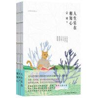 人生乐在相知心:宗璞经典散文(精装)