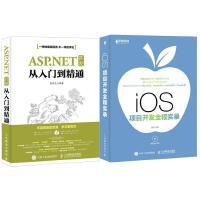 SP.NET 开发从入门到精通 编程 软件开发 ISO 安卓 项目实战+iOS 项目开发全程实录 iOS10 Obje