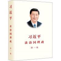 习近平谈治国理政(中文简体版)(第1卷)(修订版) 外文出版社