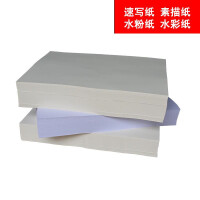 加厚4k素描纸8k水彩纸160g水粉纸速写纸铅画纸免邮批发100张