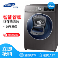 Samsung/三星WD90N64FOOX/SC FOOW双驱双变频洗烘一体滚筒洗衣机