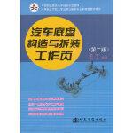汽车底盘构造与拆装工作页(第二版) 武华,何才 人民交通出版社