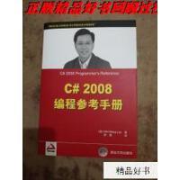 【二手旧书9成新】C# 2008编程参考手册