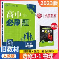 高中必刷题物理选修3-1 人教版 2022版高二物理必刷题选修3-1