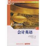 全国职业技能英语系列教材――会计英语