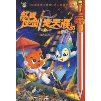 正版特价 《虹猫蓝兔七侠传》第二部震撼出击  虹猫仗剑走天涯(1) 请您放心购买,量大可打电话联系哦